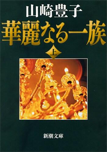 山崎豊子「華麗なる一族」上巻(新潮文庫刊)