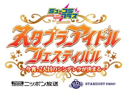 「『ミューコミプラス』presents スタプラアイドルフェスティバル~今宵、2人目のシンデレラが決まる~」ロゴ
