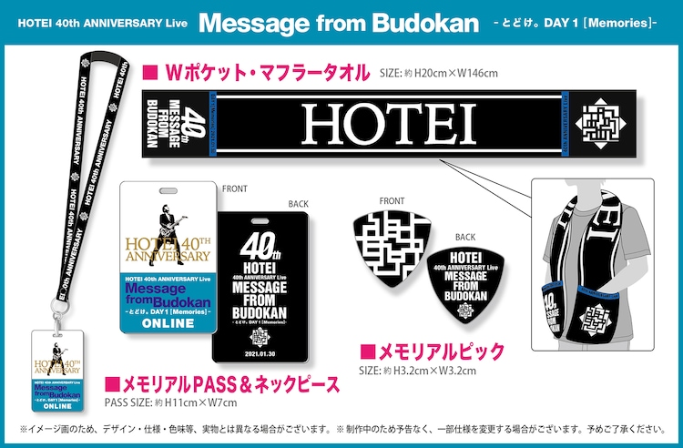 """「HOTEI 40th ANNIVERSARY Live""""Message from Budokan"""" ~とどけ。DAY 1(Memories)~」グッズ付き配信チケット詳細"""