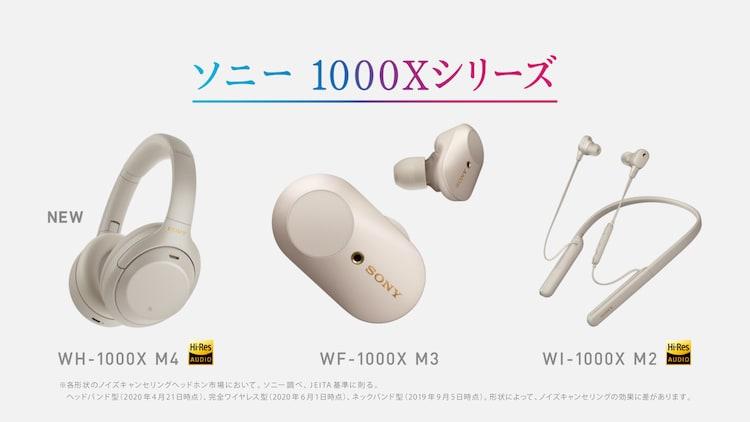 ソニー「1000X」シリーズラインナップ
