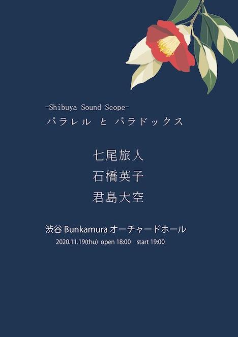 「Shibuya Sound Scope ~パラレルとパラドックス~」告知ビジュアル