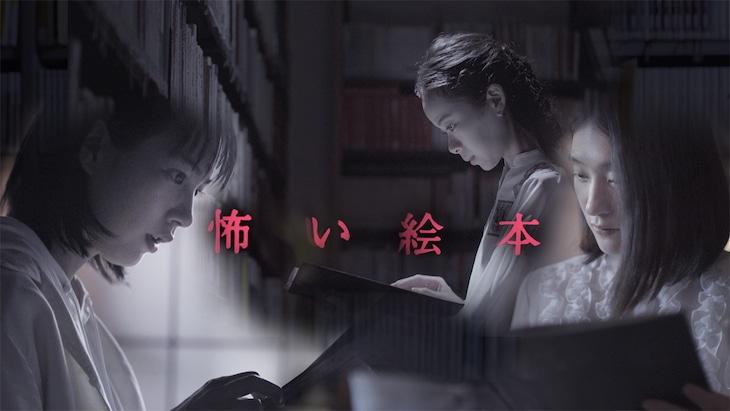 「怖い絵本」より。(写真提供:NHK)