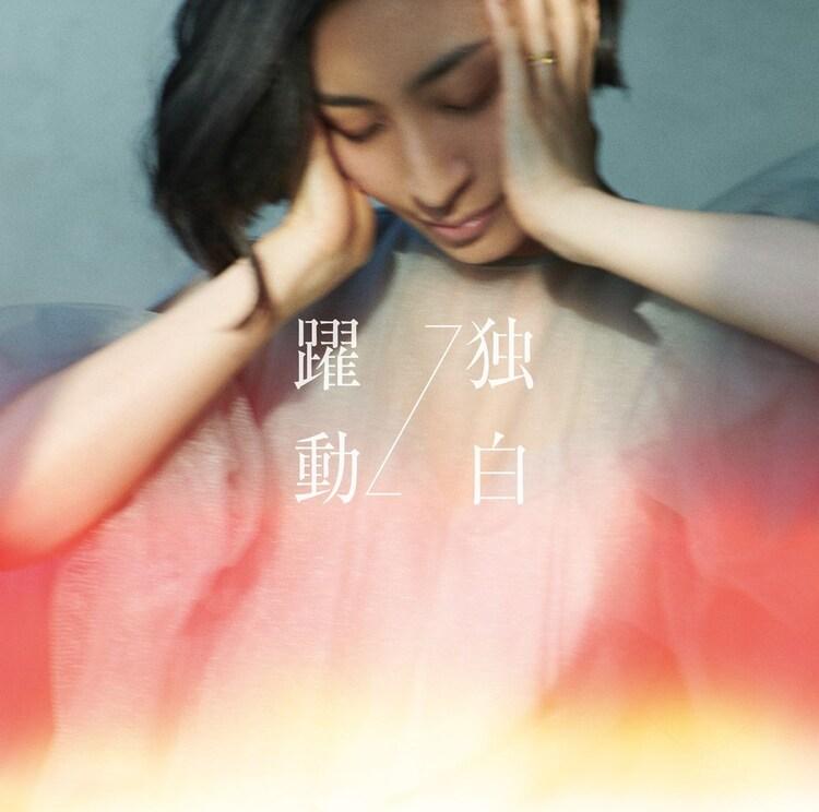 坂本真綾「独白-躍動」MAAYA盤ジャケット