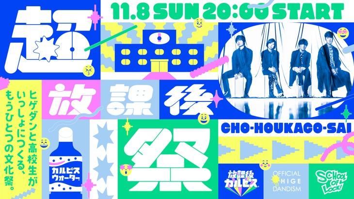 「超放課後祭 Supported by 放課後『カルピス』」キービジュアル