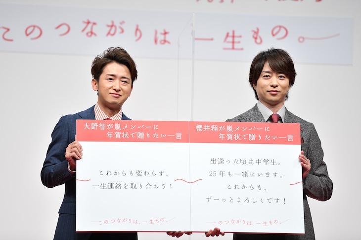 嵐の大野智(左)と櫻井翔(右)。2人が手にしたメッセージパネルはつながる仕組みになっていた。