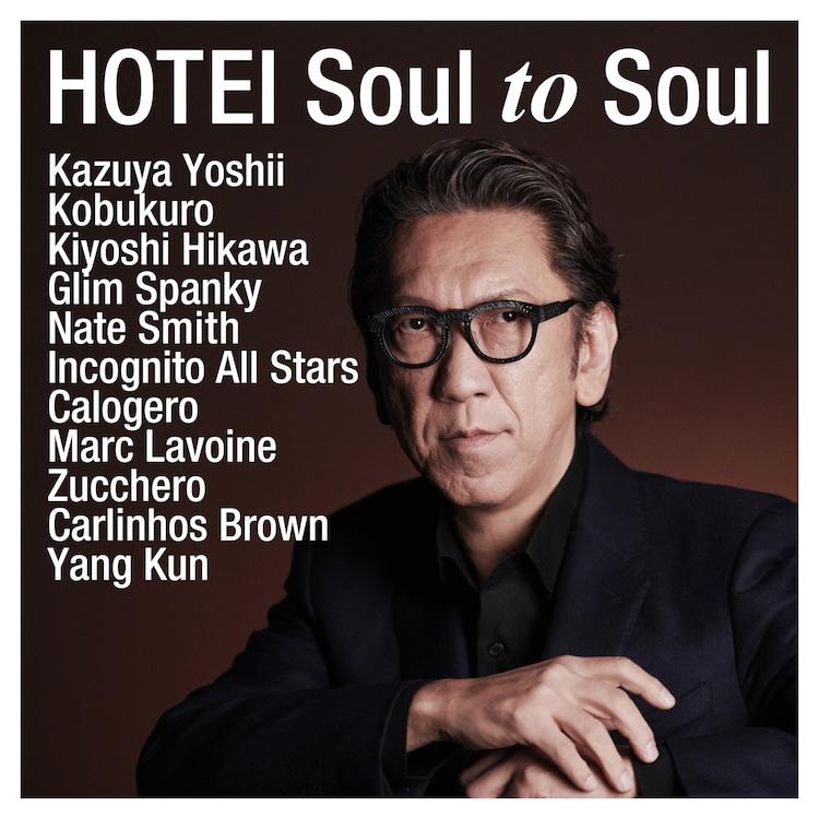 布袋寅泰「Soul to Soul」ジャケット