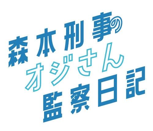 「森本刑事のオジさん監察日記」ロゴ