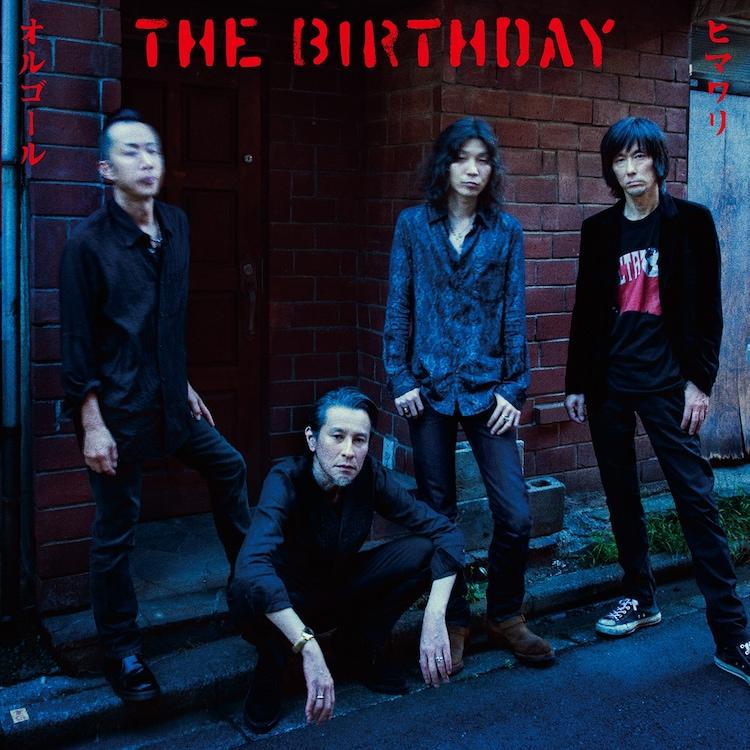 The Birthday「ヒマワリ / オルゴール」通常盤ジャケット