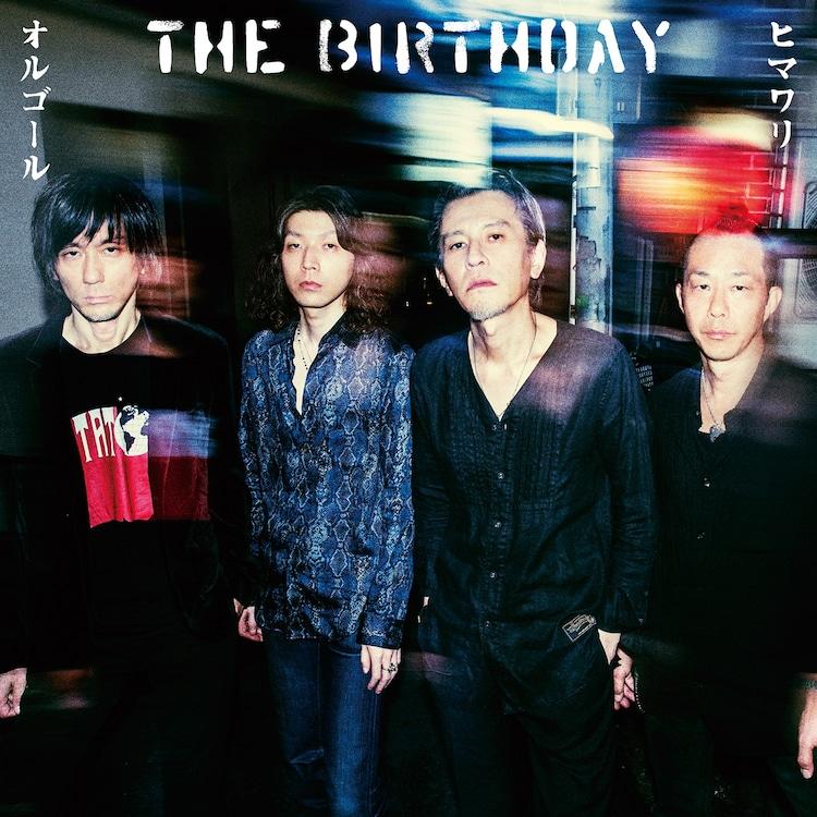 The Birthday「ヒマワリ / オルゴール」初回限定盤ジャケット