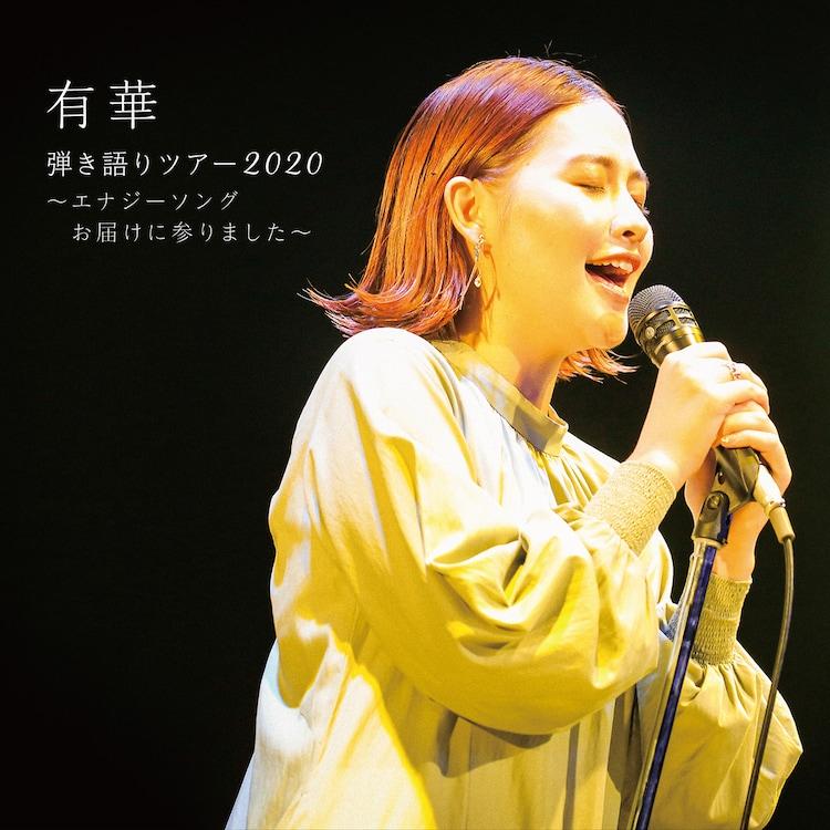 有華「有華 弾き語りツアー2020〜エナジーソングお届けに参りました〜」ジャケット