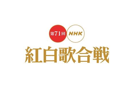 「第71回NHK紅白歌合戦」ロゴ