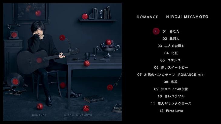 宮本浩次「ROMANCE」ダイジェスト映像より。