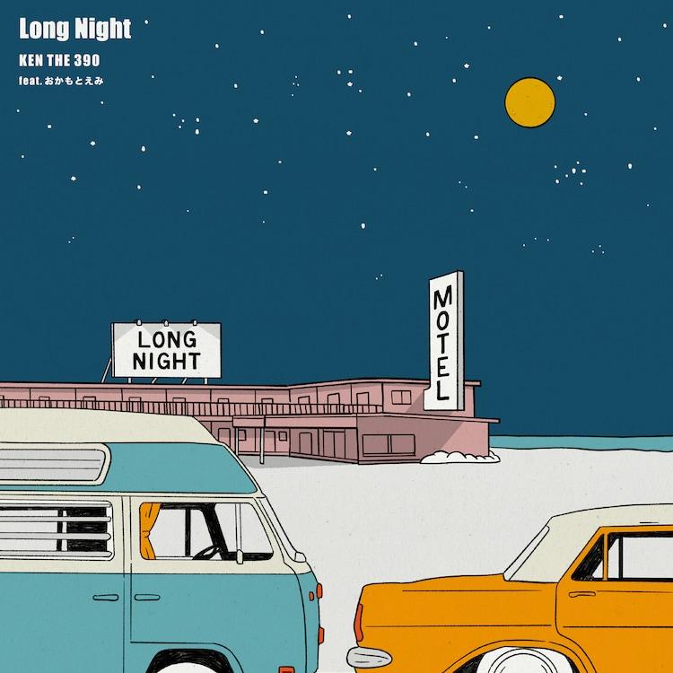 KEN THE 390「Long Night feat. おかもとえみ」配信ジャケット