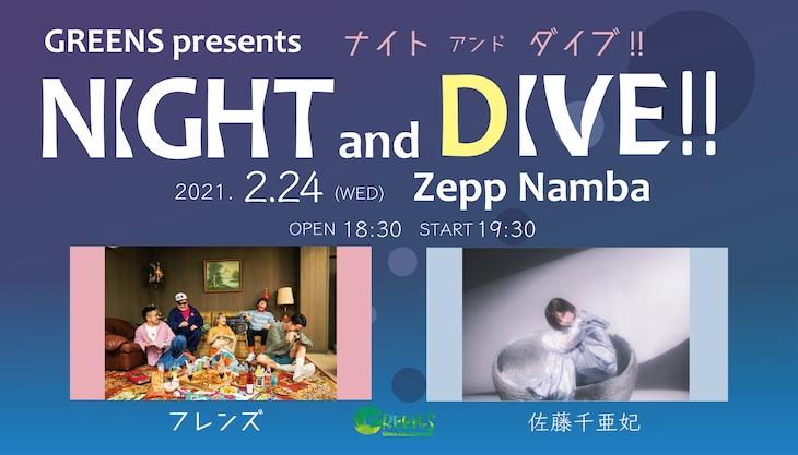 「GREENS Presents NIGHT and DIVE!!」告知ビジュアル