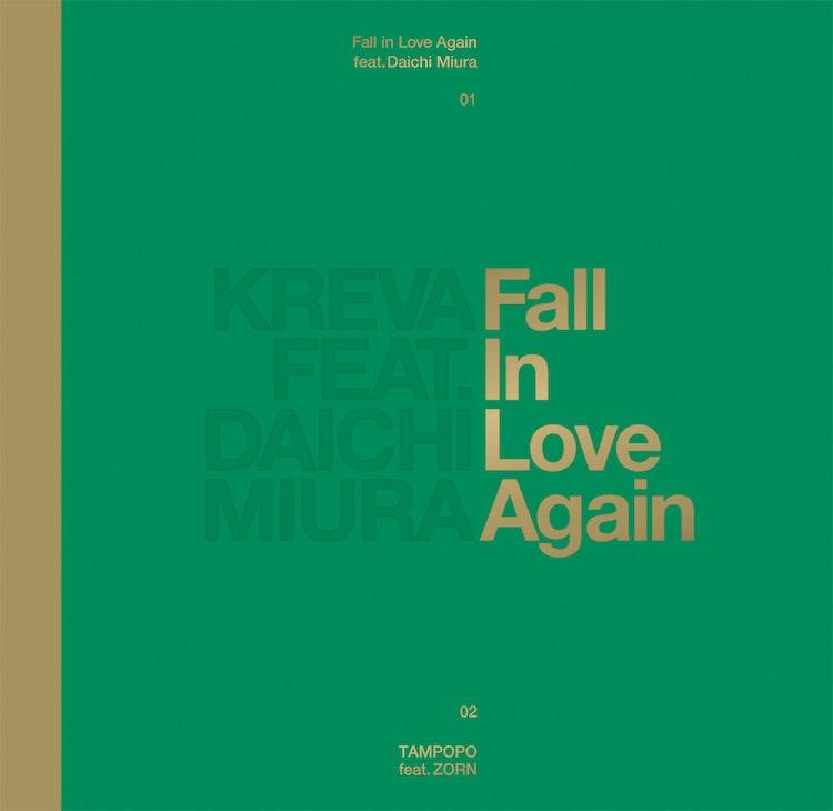 KREVA「Fall in Love Again feat. 三浦大知」ジャケット