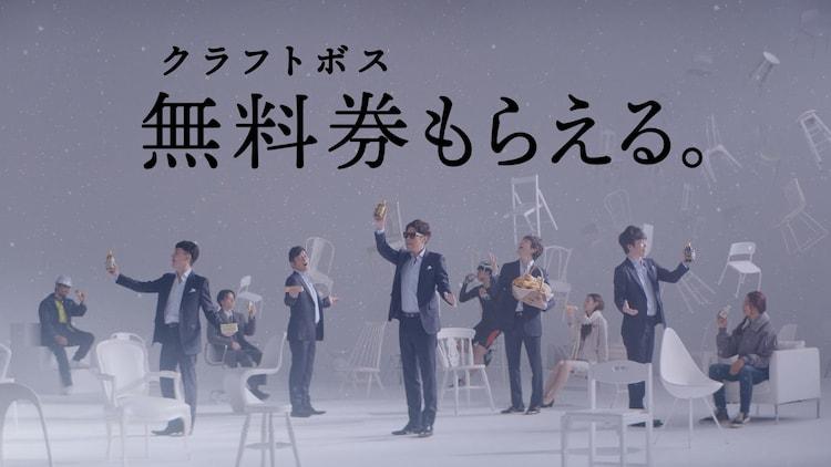 「カフェ・ド・ボス【ゴスペラーズ×BOSS】feat. FamilyMart『働く人に、最高のハーモニーを』」より。