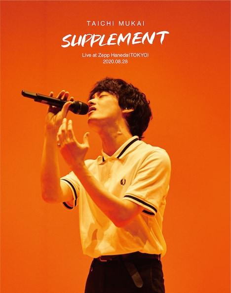 向井太一「Supplement Live at Zepp Haneda(TOKYO)」ジャケット