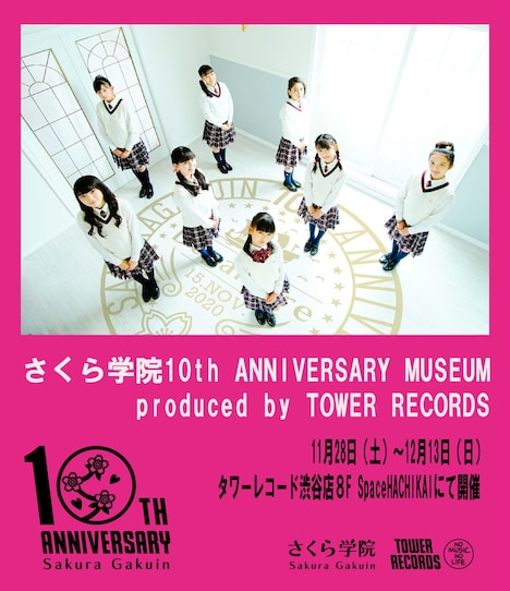 「さくら学院10th ANNIVERSARY MUSEUM produced by TOWER RECORDS」ビジュアル