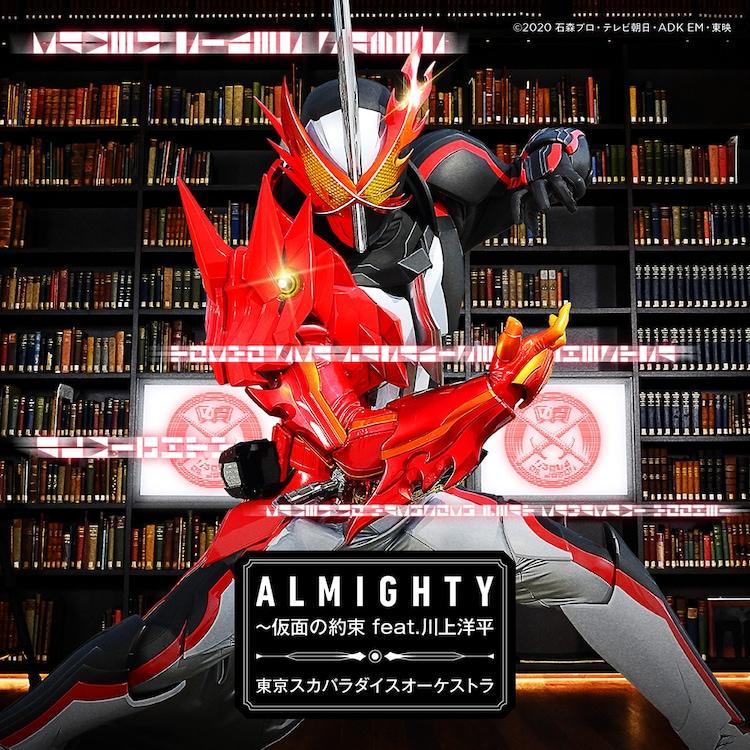 東京スカパラダイスオーケストラ「ALMIGHTY~仮面の約束 feat. 川上洋平」CD+DVD盤 主題歌MVジャケット