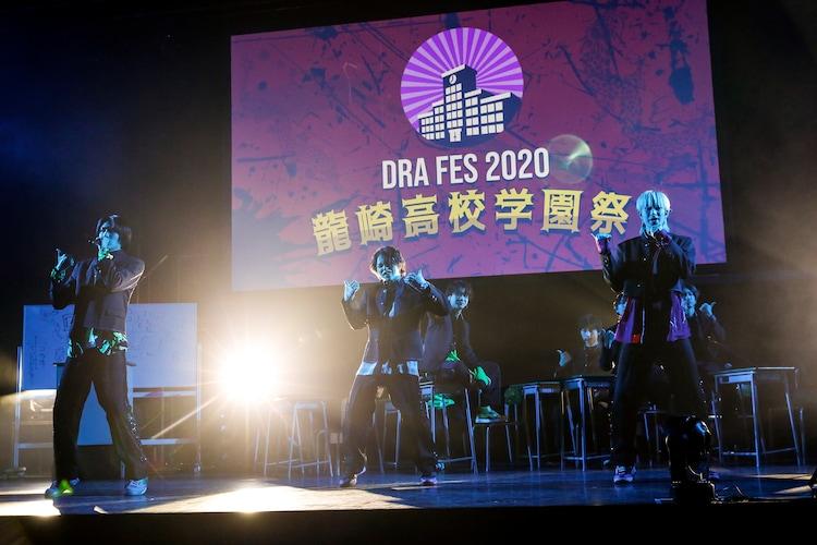 SUPER★DRAGON「DRA FES 2020『龍崎高校学園祭』」の様子。左から古川毅、志村玲於、ジャン海渡。(撮影:笹森健一)