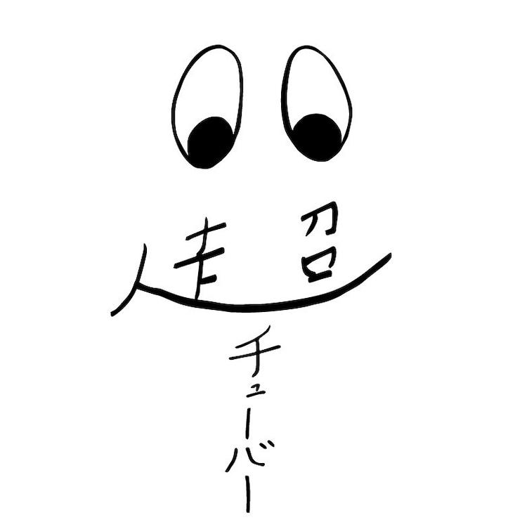 「超チューバー」ロゴ