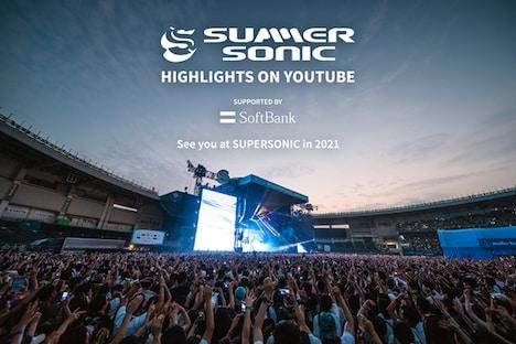 「Summer Sonic Highlights on YouTube」ビジュアル