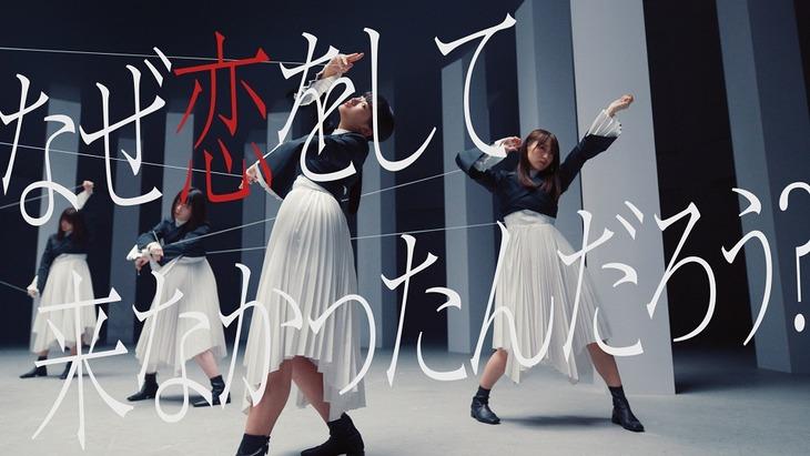 櫻坂46「なぜ 恋をして来なかったんだろう?」ミュージックビデオより。