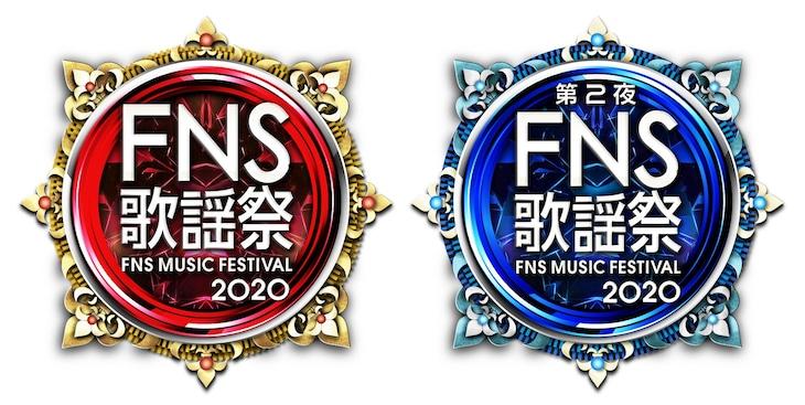 「2020FNS歌謡祭」ロゴ (c)フジテレビ