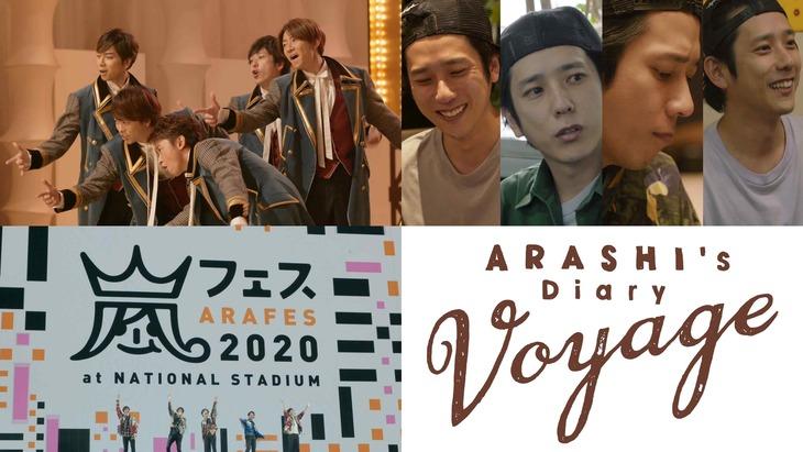 「Netflixオリジナルドキュメンタリーシリーズ『ARASHI's Diary -Voyage-』」第18〜20話場面カット