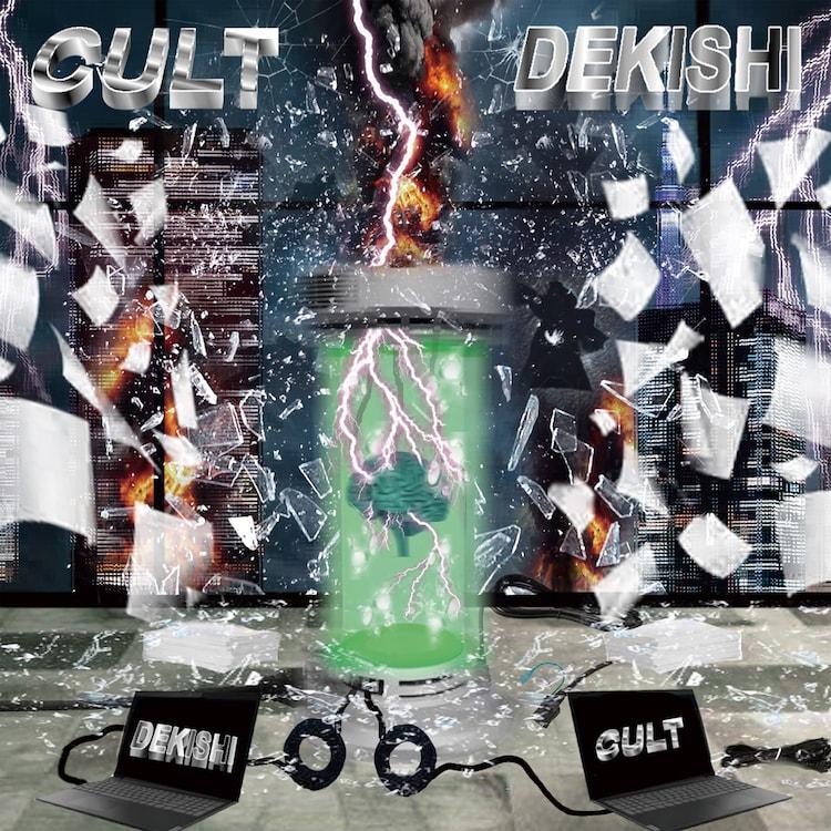 DEKISHI「CULT」ジャケット