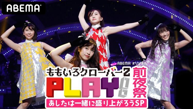 「ももクロオンラインライブ『PLAY!』前夜祭<あしたは一緒に盛り上がろうSP>」ビジュアル  (c)AbemaTV,Inc.