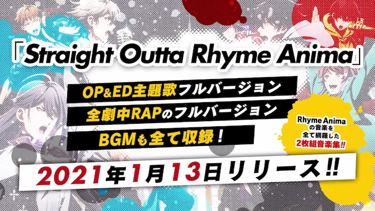「Straight Outta Rhyme Anima」告知用ビジュアル