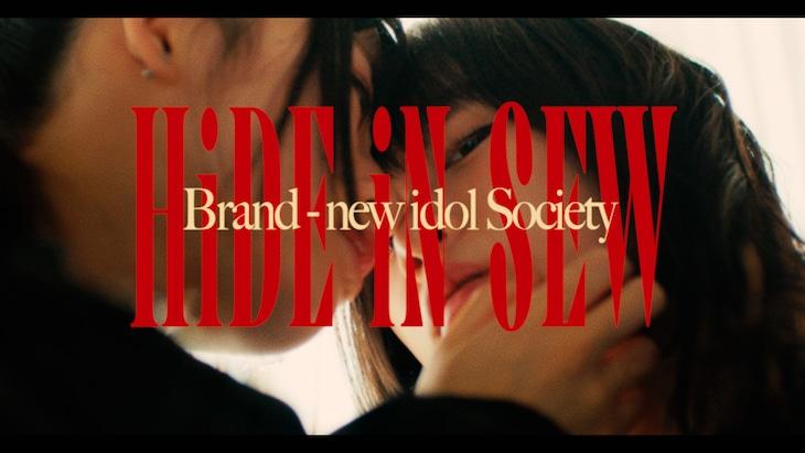 BiS「HiDE iN SEW」ミュージックビデオより。