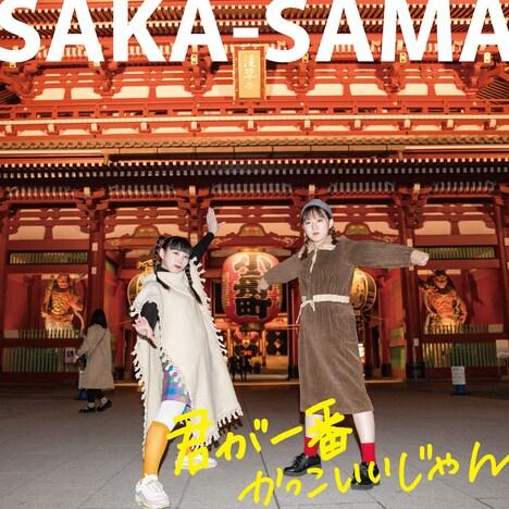 SAKA-SAMA「君が一番かっこいいじゃん」ジャケット