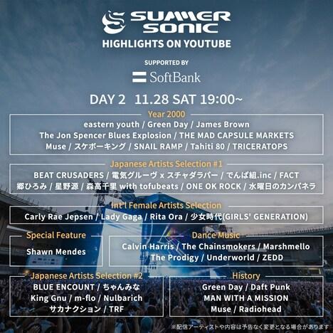 「Summer Sonic Highlights on YouTube」DAY2告知ビジュアル