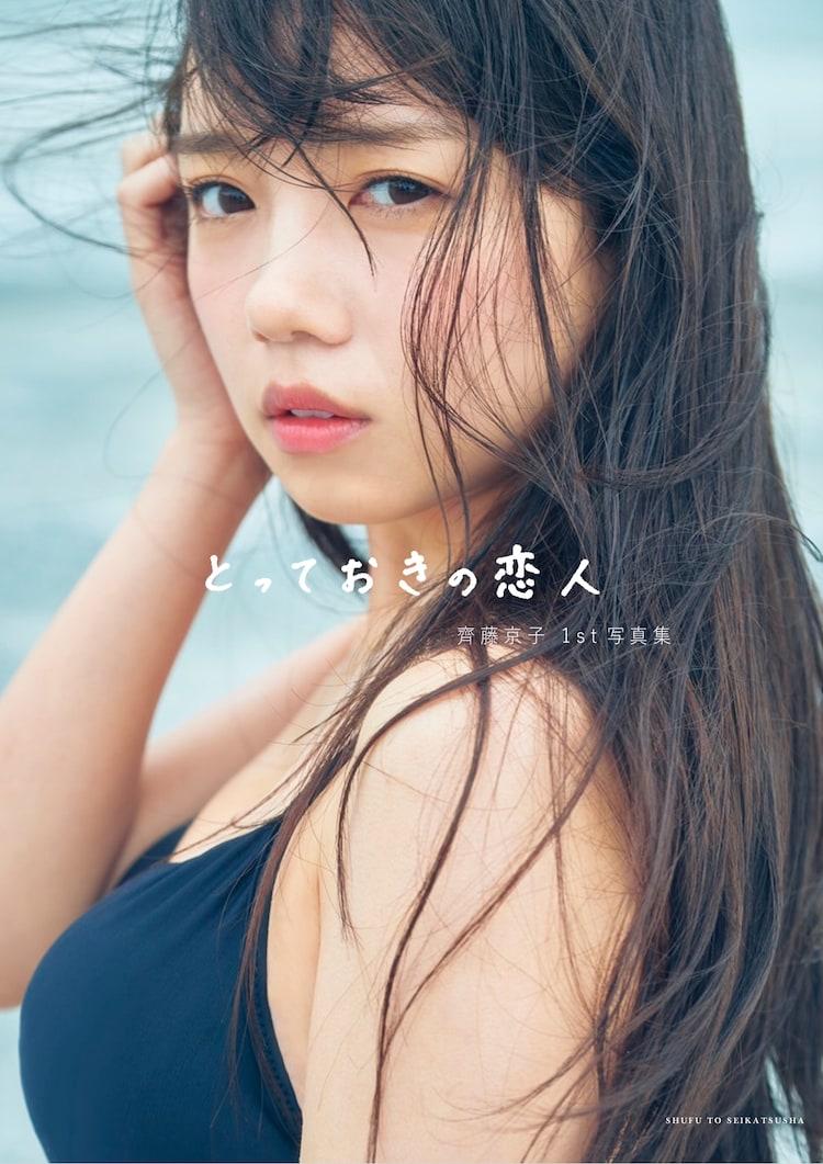 「齊藤京子1st写真集 とっておきの恋人」紀伊國屋書店限定版表紙