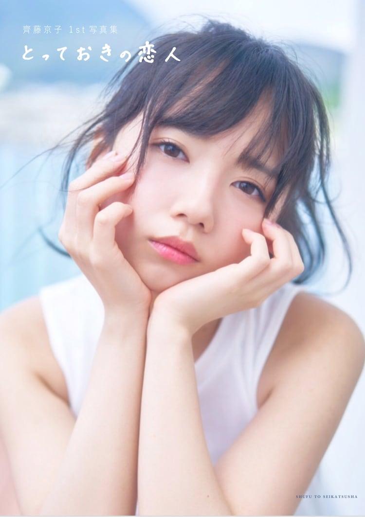「齊藤京子1st写真集 とっておきの恋人」楽天ブックス限定版表紙画像