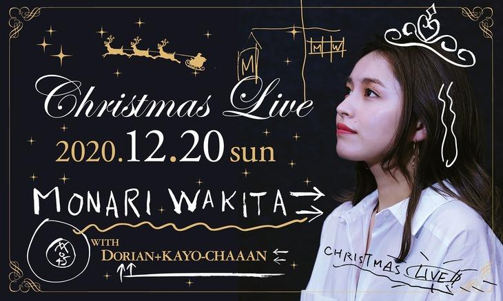 脇田もなり「Monari Wakita Christmas Live」告知ビジュアル