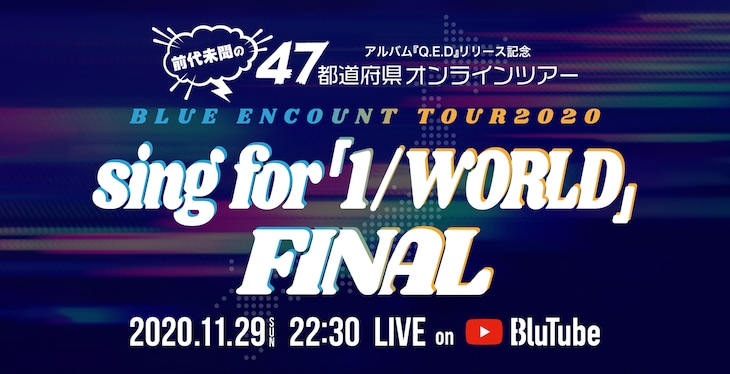 「BLUE ENCOUNT TOUR2020 -sing for「1/WORLD」-@YouTube Live」告知ビジュアル