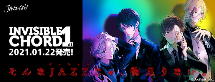 「JAZZ-ON!」キービジュアル
