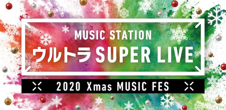 「ミュージックステーション ウルトラSUPER LIVE 2020」ロゴ
