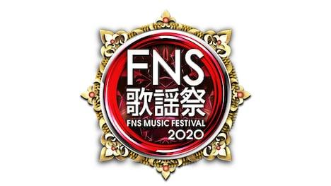 「2020 FNS歌謡祭」第1夜ロゴ  (c)フジテレビ