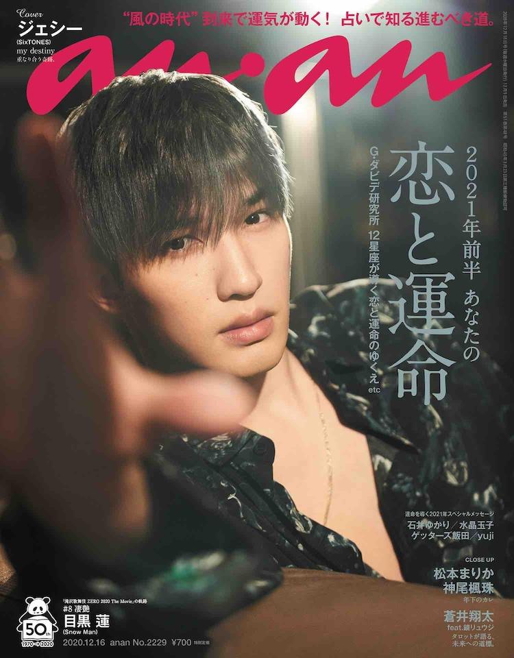 「anan No.2229」(2020年12月9日発売)表紙 (c)マガジンハウス