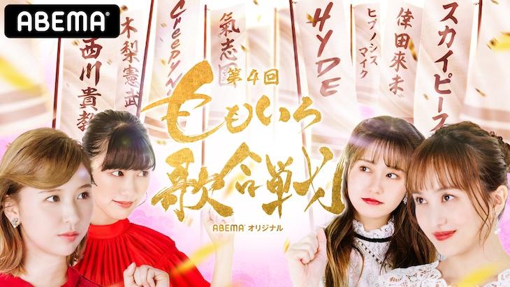 「第4回 ももいろ歌合戦~ニッポンの底力~」ビジュアル (c)AbemaTV,Inc.