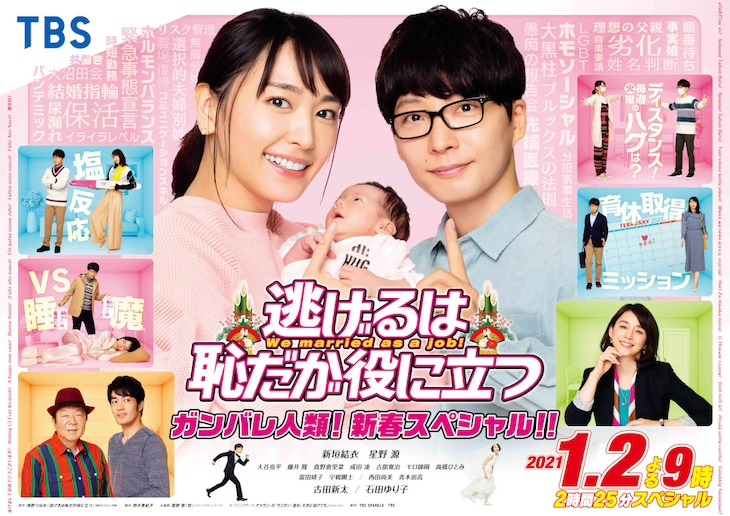 新春ドラマ「逃げるは恥だが役に立つ ガンバレ人類!新春スペシャル!!」ポスタービジュアル (c)TBS