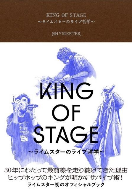 RHYMESTER「KING OF STAGE ~ライムスターのライブ哲学~」表紙