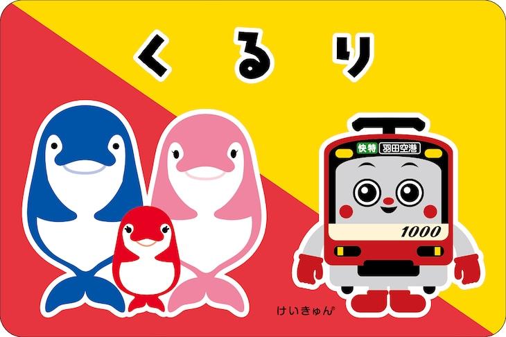 くるり「コトコトことでん / 赤い電車(ver. 追憶の赤い電車)」ことでんショップ・おとどけいきゅう購入者特典マグネットシールサンプル画像