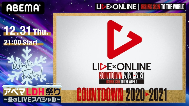 「アベマLDH祭り『LIVE×ONLINE』COUNTDOWN2020→2021」ビジュアル