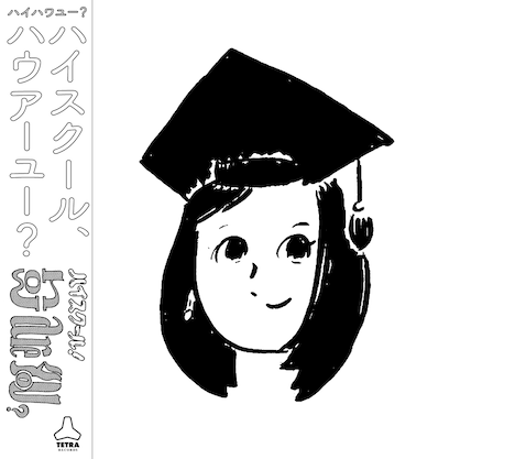 Hi,how are you?「High School, how are you?」ジャケット