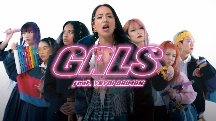 Zoomgals「GALS feat.大門弥生」ミュージックビデオより。